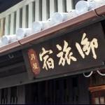 京都 御旅宿 月屋