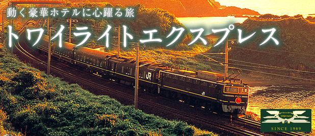 阪急交通社のトワイライトエクスプレスツアー