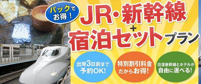 日本旅行、JR・新幹線宿泊セット