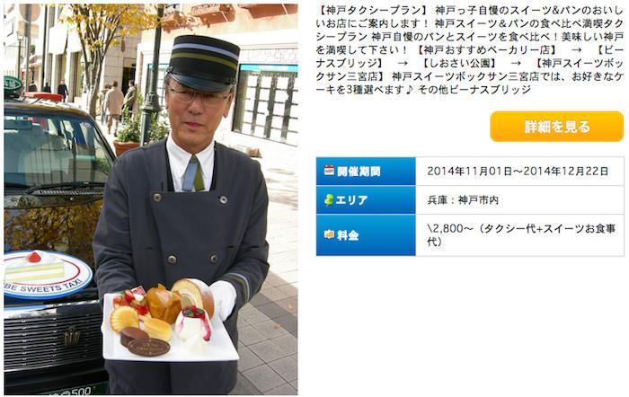 ぽけかる倶楽部の神戸ツアー