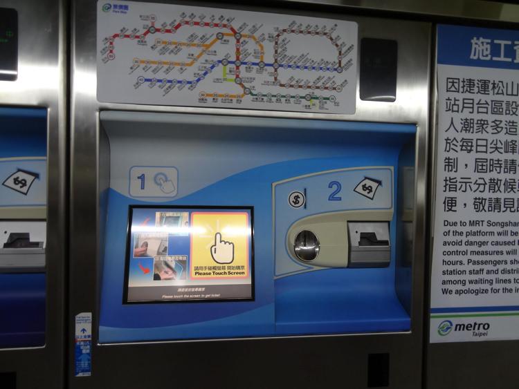 台湾地下鉄の券売機