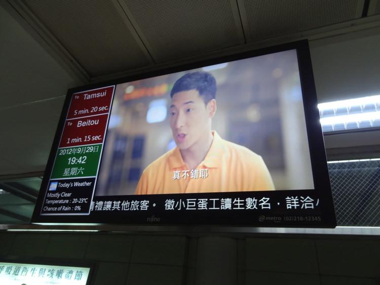 台湾地下鉄の駅 広告