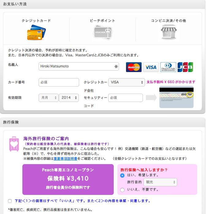 Peachクレジットカードと保険の入力
