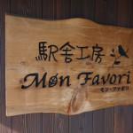 法華口駅舎内のパン屋「モン・ファボリ(Mon favori)」で米粉パンを買った話