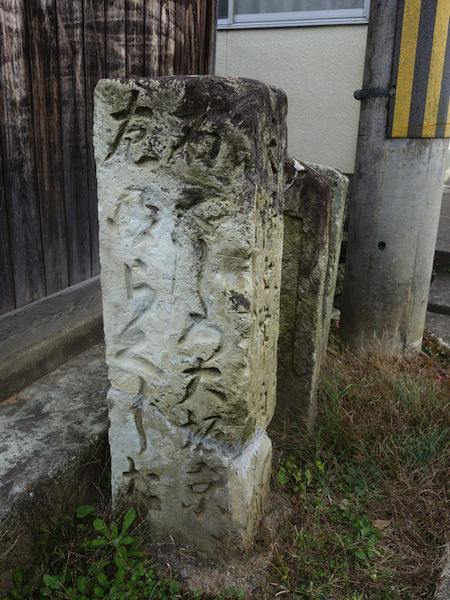 兵庫県加西市最古の道標