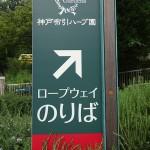 神戸布引ロープウェイの料金や割引・営業時間のまとめ