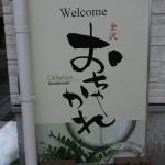金沢駅からほぼ雨に濡れずに行ける!ゲストハウスおちゃかれに泊まった感想と写真まとめ