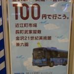 金沢駅から兼六園に行くには「まちバス」だと100円で楽に行ける!