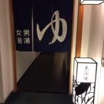 マンテンホテル金沢の大浴場は露天風呂もあり体全体がポカポカに!