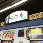 体ポカポカ!越後湯沢駅での乗換待ちに湯沢庵のうどん・そばがオススメ!