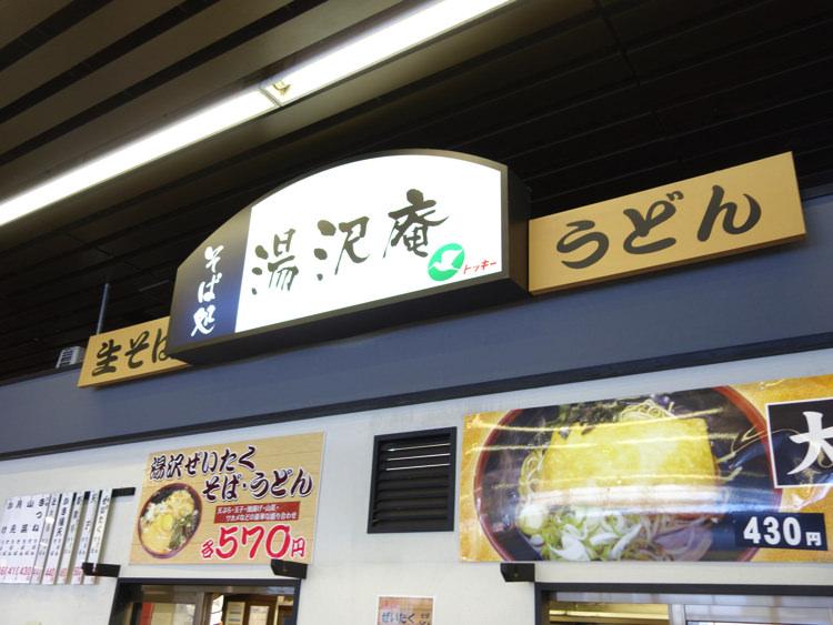越後湯沢駅 湯沢庵