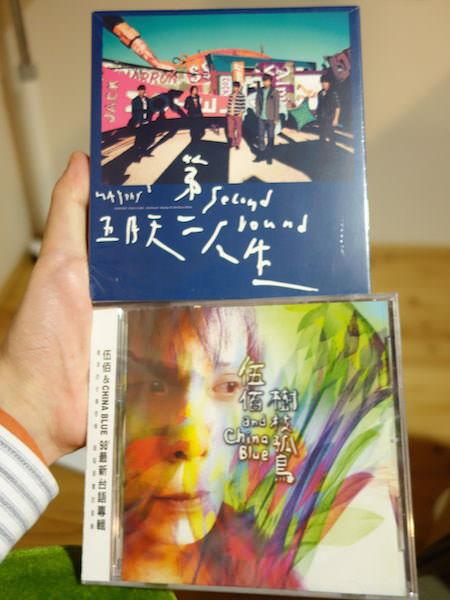 台湾で買ったCD