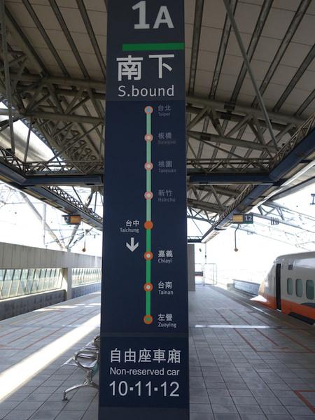 台湾新幹線の台中