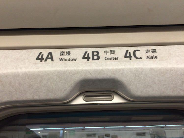 台湾新幹線の様子