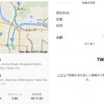 台北でもUberが使えて超便利!使った記録とかかった料金まとめ