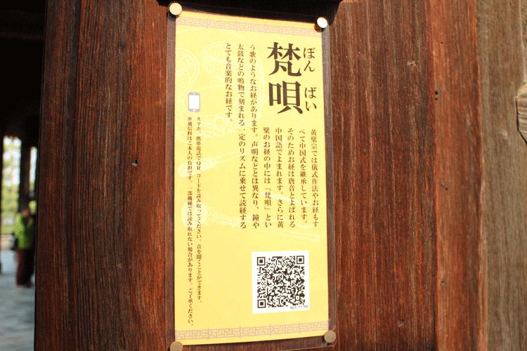 萬福寺 QRコード