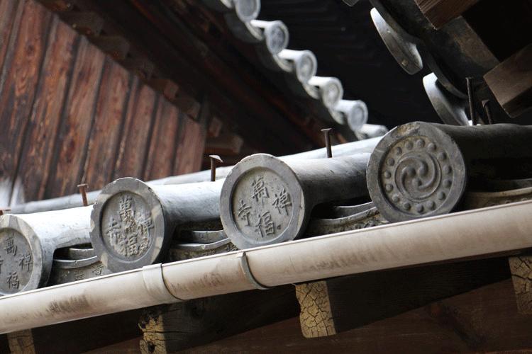 萬福寺 瓦