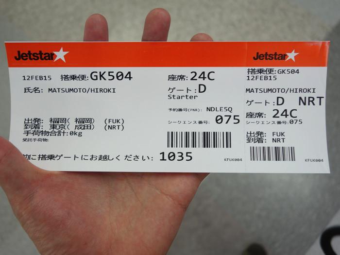 ジェットスターチケット発券