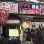 焼鳥屋さんの焼肉店「吾妻」は草津温泉の湯畑前で行列ができる人気店