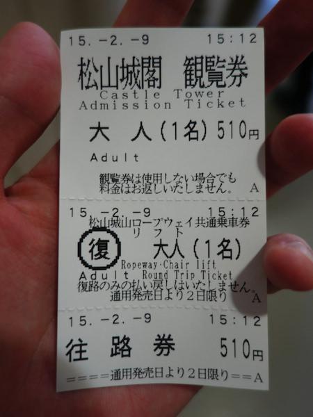 松山城 観覧券