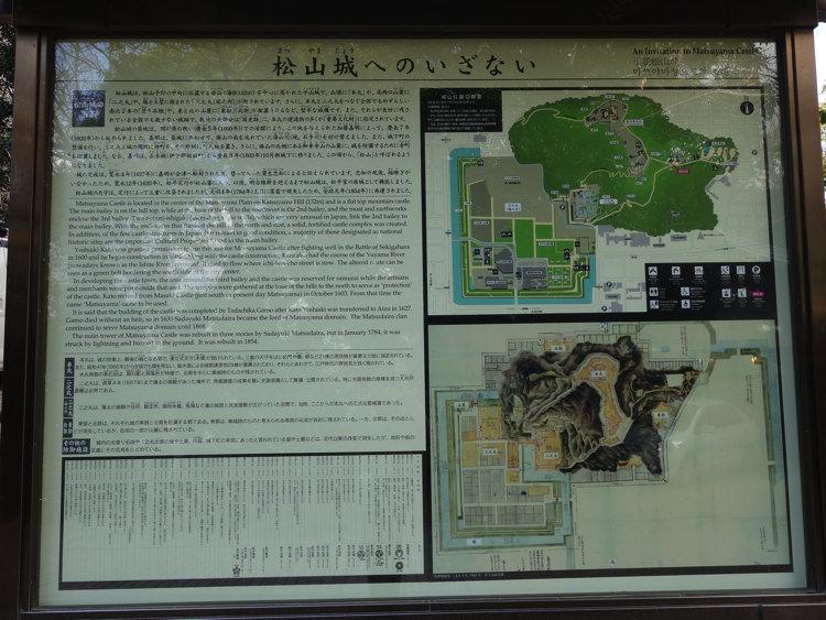 松山城へのいざない