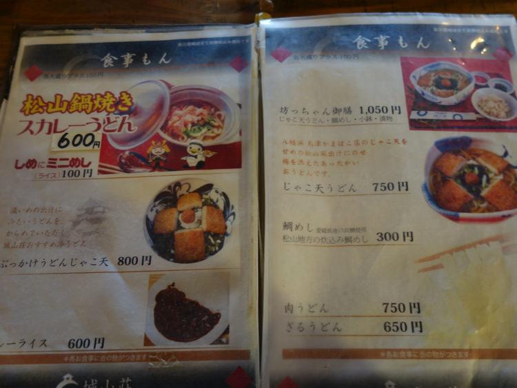 松山城のお茶屋メニュー