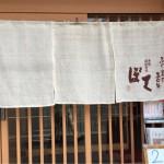 苦楽園口の美味しい回転寿司「ぼて夙川店」に行ってきた感想