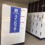 新神戸駅のコインロッカーは2ヶ所あり重い荷物を預けるのに便利!