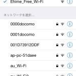 道後温泉本館の周辺はフリーWi-Fiがあって便利!名前は「Ehime_Free_Wi-Fi」