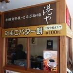 松山城に行く前に「港や」の「たまごバターもち」でほっこりひと休み