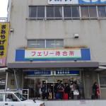 八幡浜駅前から別府・臼杵行きのフェリー乗り場への行き方