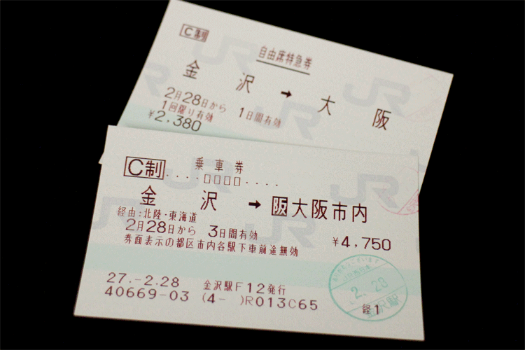 サンダーバード 切符