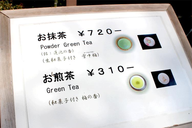 兼六園 お茶