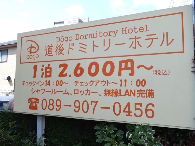 道後ドミトリーホテル