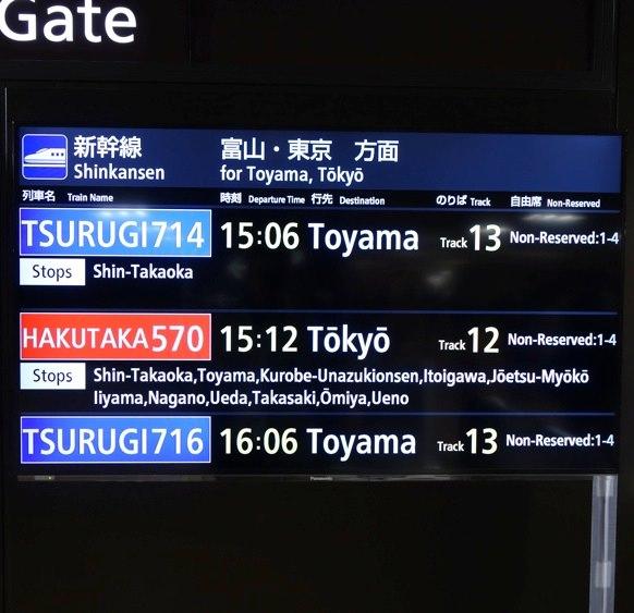 金沢駅の案内