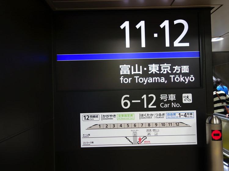 金沢駅 北陸新幹線乗り場案内