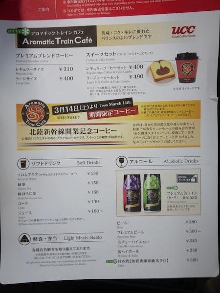 北陸新幹線の車内販売