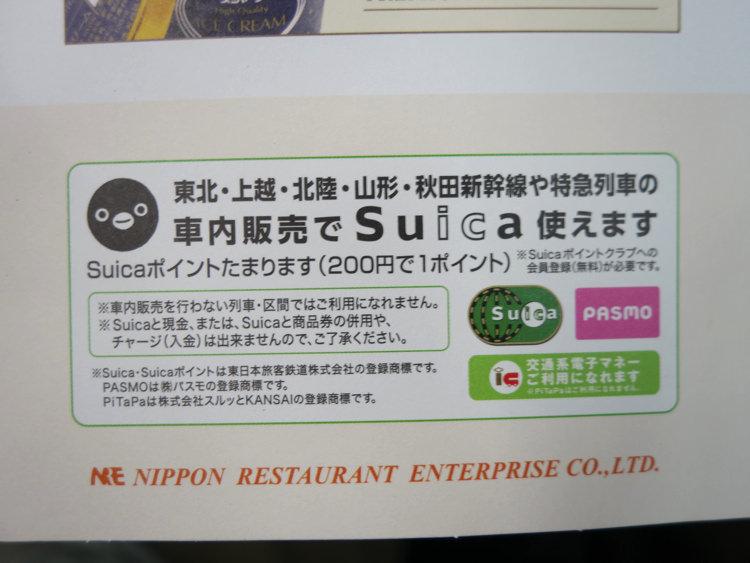 北陸新幹線の車内販売 Suica使えます