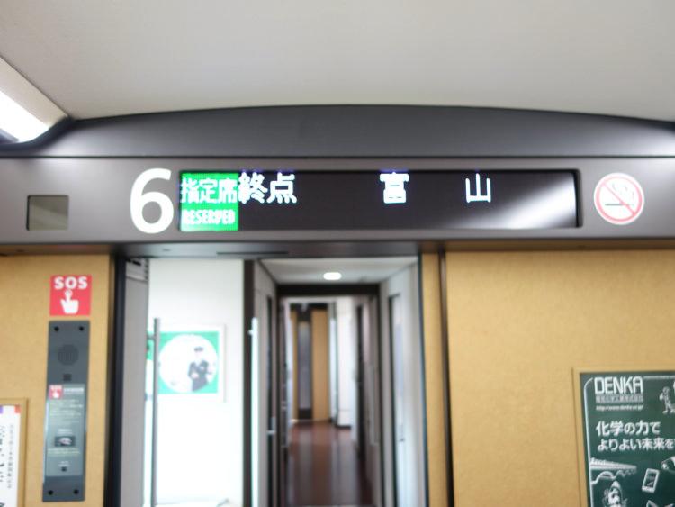 北陸新幹線 富山駅