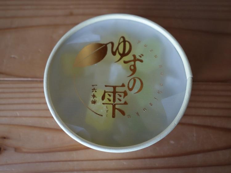 松山 ゆずの雫