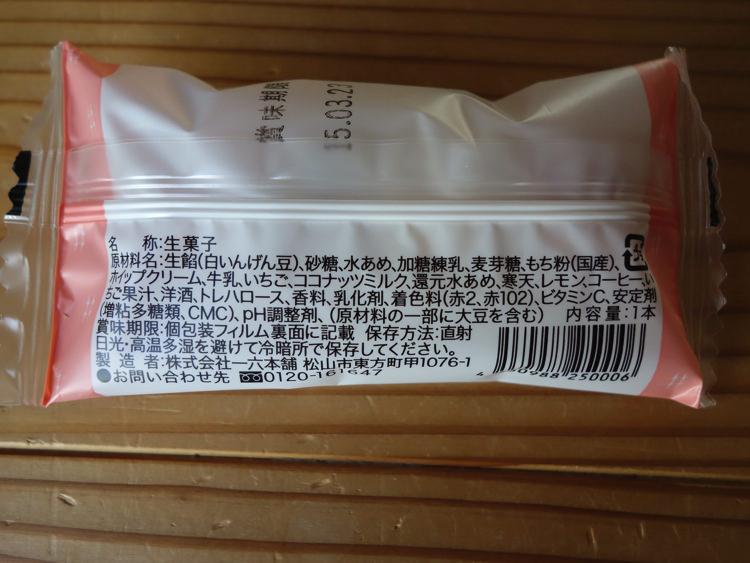 松山 マドンナだんご