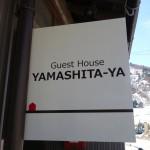 五箇山のGuest House YAMASHITA-YA(ゲストハウス山下屋)に泊まった感想
