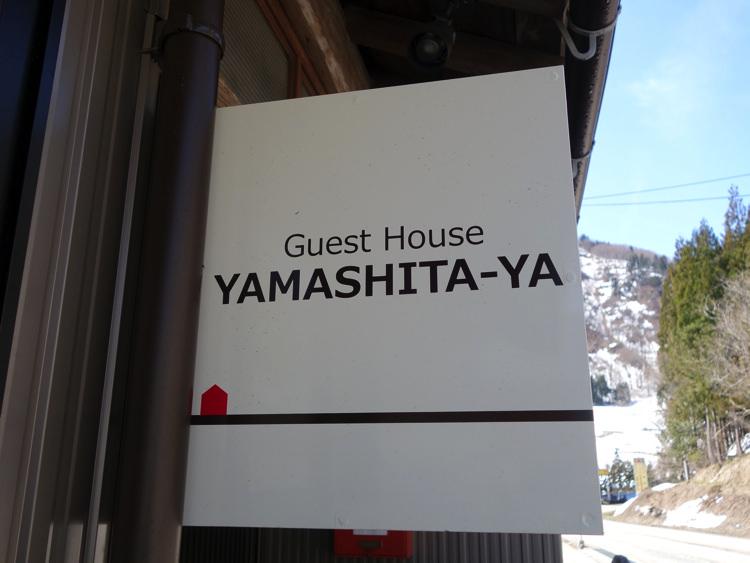ゲストハウス山下屋