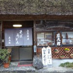五箇山の庄九郎で山菜そばを食べた話