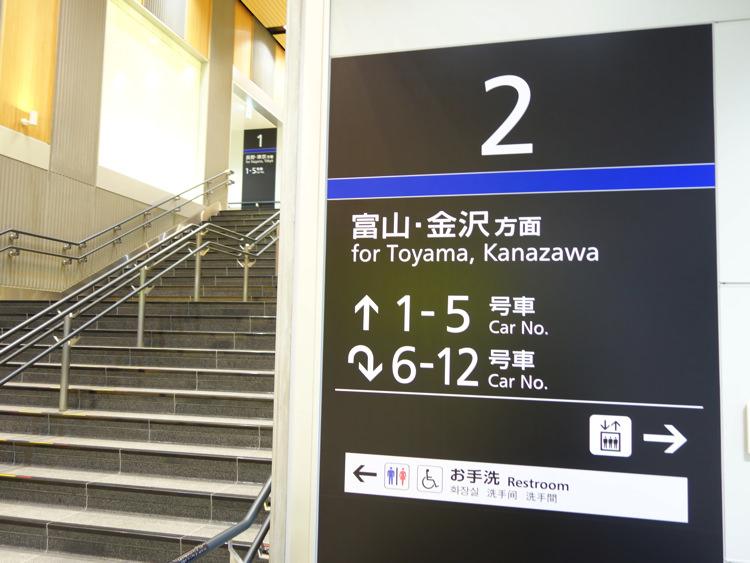 黒部宇奈月温泉駅 乗り場へ