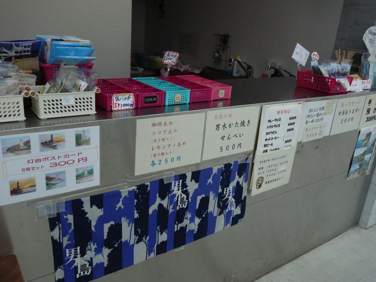男木島 売店
