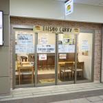 完全禁煙!クルン高岡の地下にあるタイショウカレー(TAISHO CURRY)で500円のワンコインカレーを食べた感想