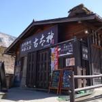白川郷の売店「古太神」のソフトクリームが激長な件