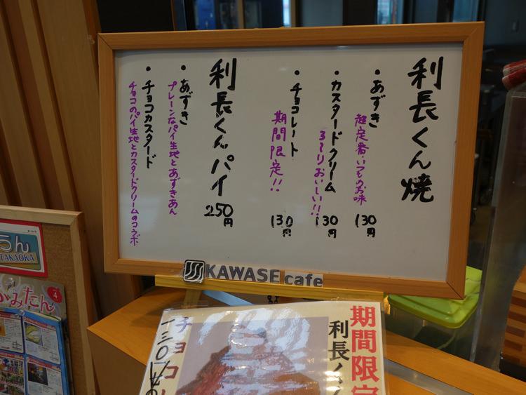 JR高岡駅 KAWASE cafe