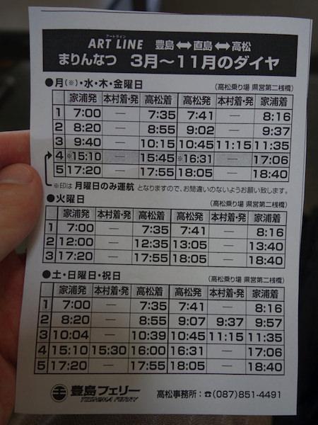 豊島フェリー時刻表